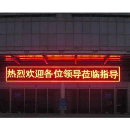 青岛电子屏安装,黄岛电子屏安装公司,青岛西海岸电子屏安装公司