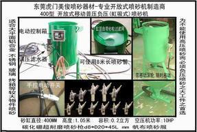 玻璃雕刻喷砂机|除蜡脱模机|钢板 钢结构清理设备