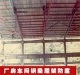 【专业】厂房钢梁清灰刷油漆