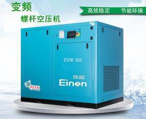 上海埃能螺杆空压机【螺杆空压机配件】高压气泵