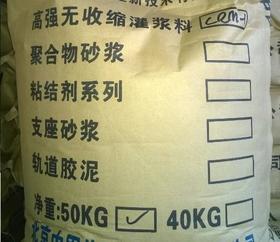 东方鹰CGM-1通用型灌浆料厂家