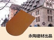 鱼鳞瓦|彩色屋面瓦|陶瓦|屋面彩瓦|上海永陶建材