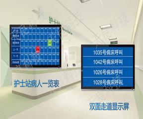 北京医护对讲系统厂家数字病房对讲系统