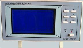 多路温度记录仪多路温度测试仪多路温度巡检仪温度表温度计