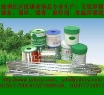 无铅锡焊丝深圳厂家|无铅锡条价格优惠|环保助焊剂