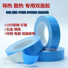 LED灯饰导热双面胶带传热材料厂家生产定制