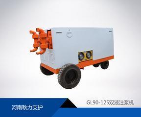 GL90-125型双液注浆机
