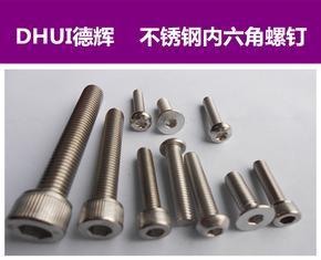 青岛东明不锈钢螺丝、青岛东明不锈钢标准件、青岛东明不锈钢螺栓、青岛东明螺丝