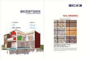 虹润制漆建筑工程漆,高端正品,品质反射隔热涂料首选