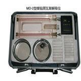 供应MD-2煤钻屑瓦斯解吸仪——MD-2煤钻屑瓦斯解吸仪的销售