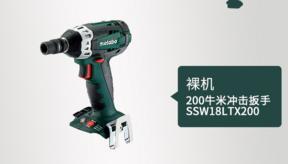 麦太保电动冲击扳手SSW18LTX200