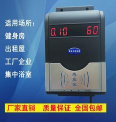 健身房淋浴刷卡IC水控机,浴室打卡水控机