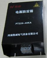 220V单相电源防雷箱PT220-40