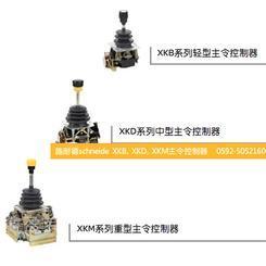 施耐德schneideXKB,XKD,XKM系列轻中重型主令控制器人机对话工业自动化