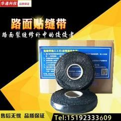 8203;四川自贡贴缝带验收指标压缝条厂家亲情提供