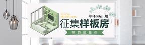 中环国际三期小区,圣贤装饰12月装修给业主们福利!