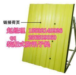 全地形‰防洪子堤批量生产――300米装配式防汛子堤价格