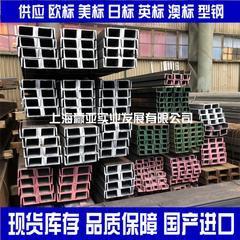 欧标槽钢UPN100热轧欧标槽钢斜腿100*50*6*8.5mm