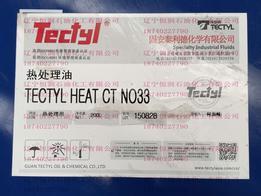 原装进口Tectyl 300 G Clear E润滑油