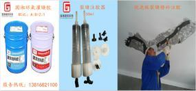 上海固湘GX-GF环氧裂缝灌缝胶厂家