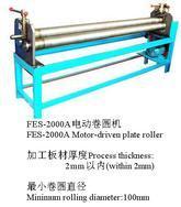 FES-2000A电动卷圆机 卷板机