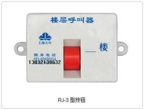 楼层呼叫器 施工电梯楼层呼叫器 无线呼叫器 工地专用