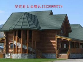 北京皇佳屋面瓦 彩石金属瓦 钢结构屋面瓦