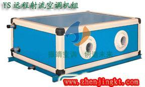 供应ZhenJing远程射流送风空调机组