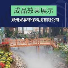 公园绿地水域造景造雾高压自动喷雾设备低价促销