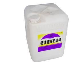 储油罐隔热涂料-隔热涂料储油罐隔热