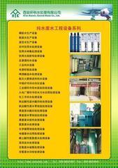 供应直饮水生产设备