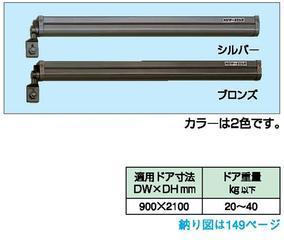 日本原装进口NEWSTAR移门闭门器推拉自关移门