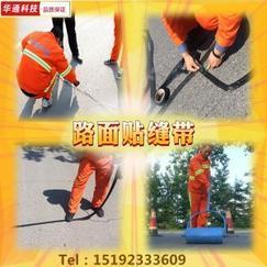 沥青路面裂缝和贴缝带必不可少的关系