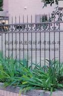 铁艺门、铁艺扶手、铁艺护栏、铁艺外围栏、铁艺室内用品、铁艺日用品、铁艺户外用品