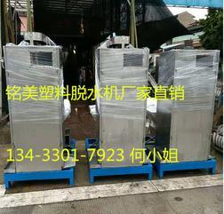 浙江大型塑料颗粒脱水机 PE塑料颗粒脱水机
