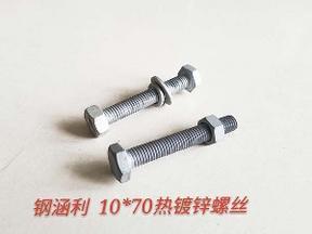 光伏镀锌螺丝厂/钢涵利新能源sell/光伏镀锌螺丝