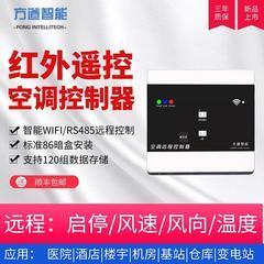 RS485空调智能控制器酒店普通空调专用方遒智能性能稳定