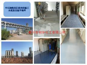 中石油炼化区机电房施工水泥基自流平地坪