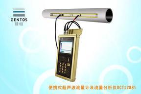 DCT1288i-计量院特检院校准检定专用便携式流量计