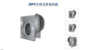 DPT分体式管道风机