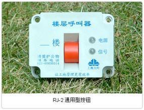 施工电梯呼叫器 楼层呼叫器 施工升降机呼叫器 工地无线呼叫器