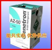 霍尼韦尔R507制冷剂AZ-50Honeywell
