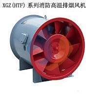 XGZ-I(HTF-I)型消防高溫排煙風機