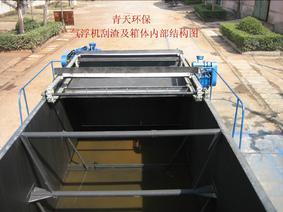 污水处理设备 气浮机