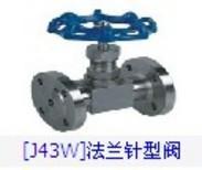 供应J43W针型阀——针型阀的销售