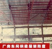 【专业】厂房钢结构除锈防腐