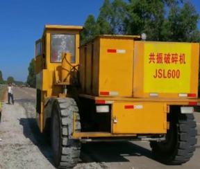 JSL600型共振式破碎机路面碎石化施工