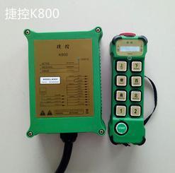 供应梁式起重机工业遥控器 捷控行车天车遥控器