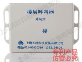 施工电梯呼叫器/人货电梯呼叫器/施工升降机呼叫器