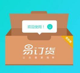 易订货|移动订货软件|移动订货平台